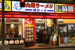 TOKYO, JAPAN - NOVEMBER 30, 2016: Van Kyushuramen (ook als Kyushu Lamian wordt bekend) het restaurant in Tokyo, Japan dat Er zijn stock foto's