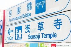 TOKYO, JAPAN - 15. NOVEMBER 2016: Zeichen für die Leute, die zum Budd vorangehen Stockfoto