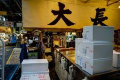 Tsukiji Fish Market Tokyo Royalty Free Stock Image