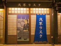 TOKYO, JAPON - 8 SEPTEMBRE 2018 Vue de scène de nuit d'Asakusa sordide la nuit Image libre de droits