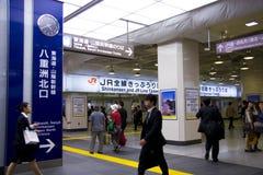Tokyo-JR.-Stationzeichen Japan Stockfotos