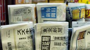 TOKYO - MAJ 2016: Japanska tidningar i en ställning av Tokyo Downto arkivbild