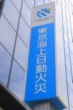 Tokyo Marine Nichido Japan Photo stock
