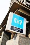 Tokyo Metro Stock Photos