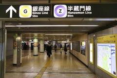Tokyo-Metro lizenzfreies stockbild