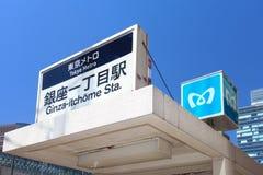 Tokyo Metro sign at Ginza station Stock Photos