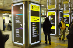 Tokyo metro station sign Japan. Signs of Tokyo metro station, Japan Stock Images