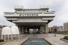Tokyo-Museum Edo City History Museum Architekturmarkstein von Tokyo lizenzfreies stockbild