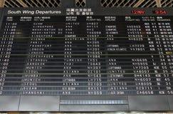 Tokyo Narita avvikelser Royaltyfri Fotografi