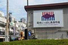 Tokyo, Tsukiji Japan 18 Augustus, 2015 Royalty-vrije Stock Foto's