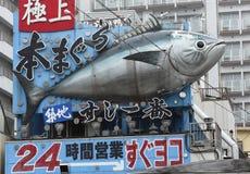 Tokyo Tsukiji Stock Photography