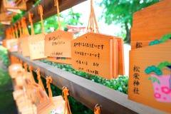 Tokyo :Wishing tablets ema Royalty Free Stock Photo