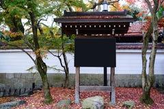 tom wood skylt i japanträdgård med Japan röd lönn le Royaltyfri Fotografi