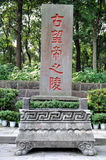 Tomb of Emperor Wang Stock Photography