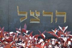 Tomba di Theodor Herzl, il fondatore del movimento sionista, il Monte Herzl, Gerusalemme, Israele fotografia stock
