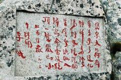 Tombstone. Text Stock Photo