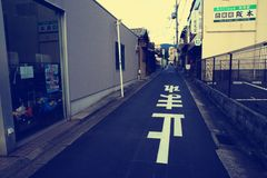 Tomorrow. The sun end of this street on japan Royalty Free Stock Images