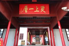 Toneelvlek van langshan in Nantong, Jiangsu-Provincie, China Royalty-vrije Stock Foto