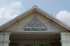 The top of main gate of pakualaman palace, yogyakarta. Pura Pakualaman is a Kadipaten (regency) Palace as well as the dwelling of all generations and family of Stock Image