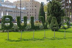 Topiary word bulvar in park Royalty Free Stock Image