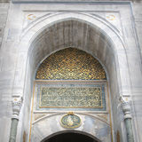 Topkapi Palace Entrance Royalty Free Stock Images