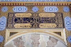 Topkapi Palast in Istanbul Lizenzfreies Stockbild