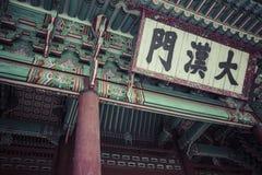 Tor von Deoksugungs-Palast in Seoul Deoksugungs-Palast, der O ist Stockbilder