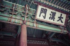 Tor von Deoksugungs-Palast in Seoul Deoksugungs-Palast, der O ist Lizenzfreies Stockfoto