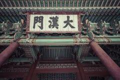 Tor von Deoksugungs-Palast in Seoul Deoksugungs-Palast, der O ist Stockfotografie