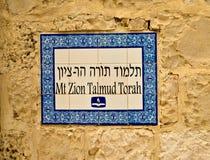 Torah. Mosaic inscription Jerusalem, Israel stock photography