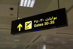 Tore unterzeichnen herein Flughafen Stockfotos