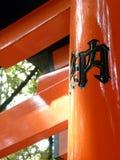 Torii detalj med Kanji på Fushimi Inari Arkivfoto