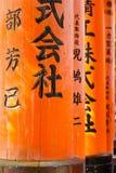 Torii at Fushimi Inari Taisha shrine Royalty Free Stock Photos