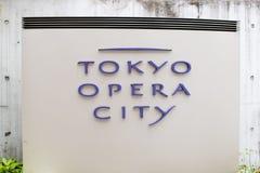 Tornet för den Tokyo operastaden är tredje-mest högväxt byggnad i Shinjuku och sjunde-mest högväxt i Tokyo arkivbilder