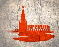 Torre de Spasskaya do Kremlin em Moscou Imagens de Stock