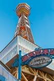 Torre de Tsutenkaku em Osaka, Japão Imagem de Stock Royalty Free