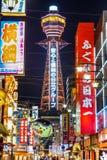 Torre de Tsutenkaku em Osaka, Japão Fotos de Stock Royalty Free