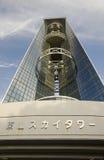 Torre del cielo di Higashiyama, Nagoya, Giappone Immagini Stock