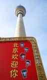Torretta centrale della televisione della Cina immagine stock libera da diritti