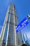 Tour de Jinmao, gratte-ciel de point de repère à Changhaï, Chine Images libres de droits