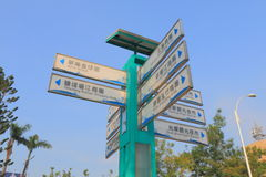 Tourist attraction destination sign Kaohsiung Taiwan Stock Images
