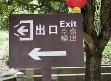 Tourist attraction exit symbol Royalty Free Stock Photos