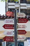 Tourist direction signs Dubai Royalty Free Stock Image