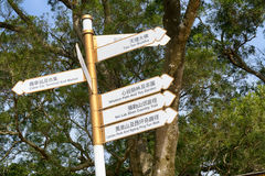 Tourist Signs in Lantau Island, Hong Kong Stock Image