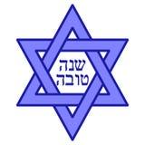 tovah shanah Стоковые Фотографии RF