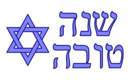 tovah shanah Стоковое Изображение RF