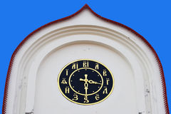 Tower clock. With symbols on old Church Slavonic. Close-up Royalty Free Stock Image