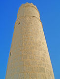 Tower of Medina in Sousse Royalty Free Stock Photo