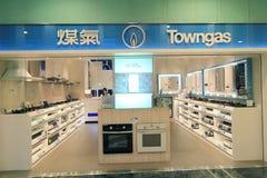 Towngas shoppar i Hong Kong Arkivfoto