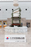 Toyota Commemorative Museum of Industry and Technology. Royalty Free Stock Photo